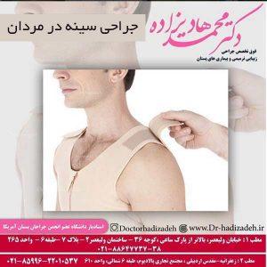 جراحی سینه در مردان 2