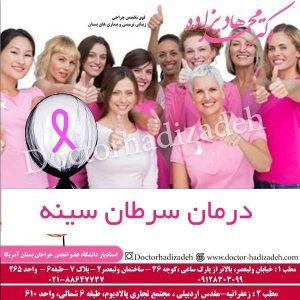 درمان سرطان سینه 2 300x300 - درمان سرطان سینه
