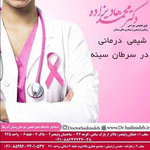 شیمی درمانی در سرطان سینه 2