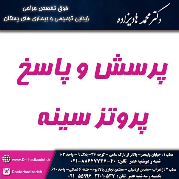 دکتر-محمد-هادیزاده