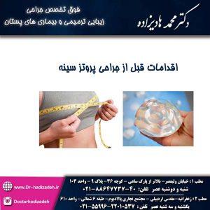 اقدامات قبل از جراحی پروتز سینه