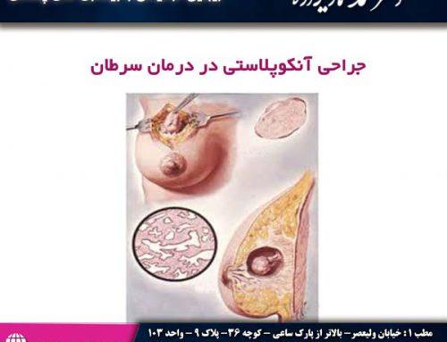 جراحی آنکوپلاستی در درمان سرطان
