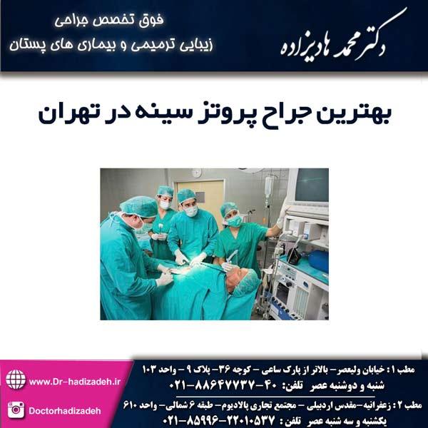 بهترین-جراح-پروتز-سینه-در-تهران