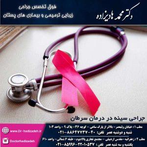 جراحی سینه در درمان سرطان