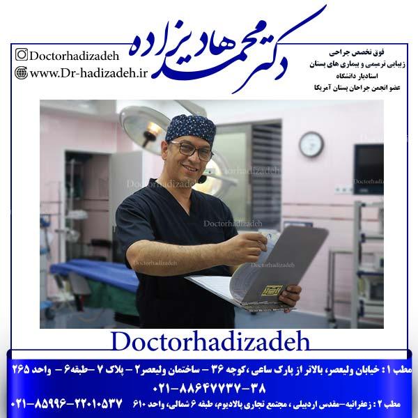 جراح متخصص پروتز سینه