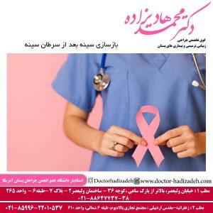 بازسازی سینه بعد از سرطان سینه
