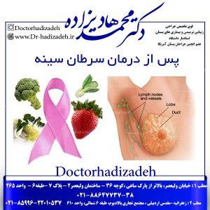 پس از درمان سرطان سینه