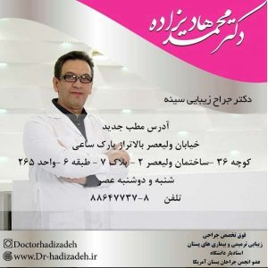 دكتر جراح زيبايي سينه