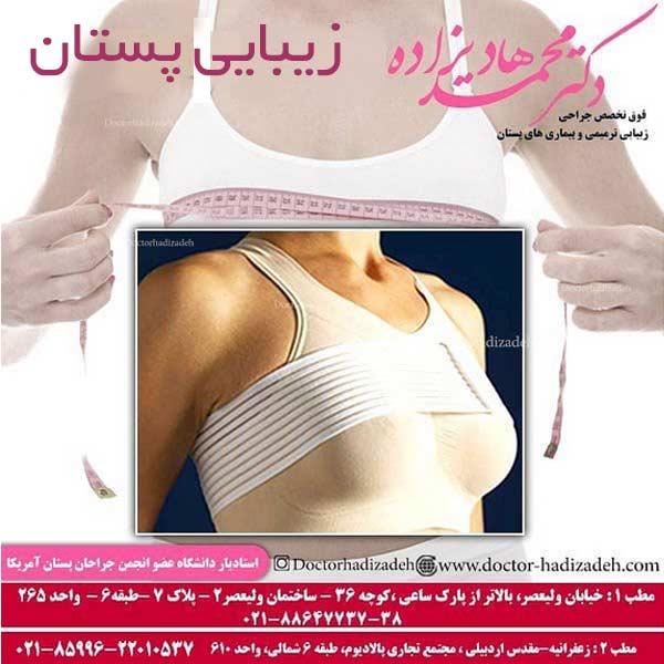 زیبایی پستان