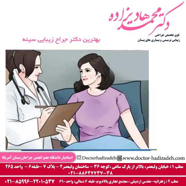 بهترین دکتر جراح زیبایی سینه ن