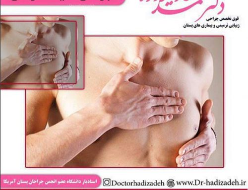 جراحی سینه مردان