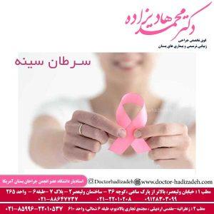 سرطان سینه 5