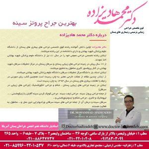 بهترین جراح پروتز سینه تهران 2