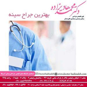 بهترین جراح سینه 2