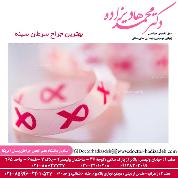 بهترین جراح سرطان سینه در تهران