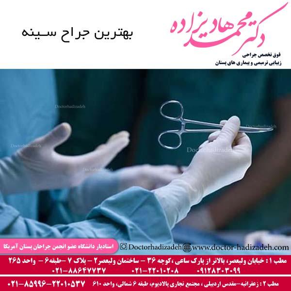 بهترین جراح سینه در تهران